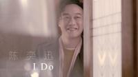 陈奕迅 - I Do