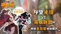 中国游人纪 第二十二期 守望先锋VS英雄联盟