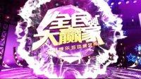江西五套《全民大赢家》宣传片优酷首发