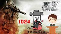 """刘老师带你飞:老司机送福利 1024""""打枪""""节还不赶紧上车?"""