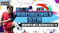 郑智在广州等你呢!还不来参加比拼?安踏民间足球高手大比拼第十三期