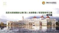 北京太阳城银龄公寓C栋(水岸香舍)智慧型养老公寓-建筑篇