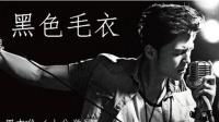 【黑色毛衣】 周杰伦 钢琴版  【MIC钢琴社】