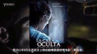 【电影推荐】黑暗面/La Cara Oculta/2011