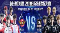 2016年英雄联盟S6总决赛 半决赛 ROX vs SKT第二场