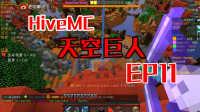(肥皂解说)我的世界天空巨人EP11 金套队友 Minecraft服务器小游戏