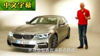 车比得【中文字幕】缩小版7系?2017外媒静态评测全新一代宝马BMW 5系540i