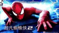 超凡蜘蛛侠2第1期:序章★手机游戏