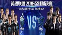 2016年英雄联盟S6总决赛 四强赛  H2K vs SSG 第二场
