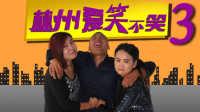 林州爱笑不笑第三季第一集