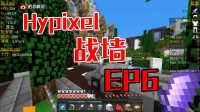 肥皂解说 我的世界Hypixel战墙EP6 不敌外挂 Minecraft服务器起床战争小游戏