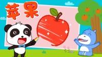宝宝巴士之神奇简笔画 第10集 苹果