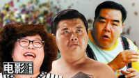 电影纵贯线第二季 电影纵贯线75:没有颜值的银幕胖子靠什么征服观众?