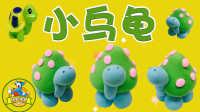 DIY手工制作--小乌龟(海底小纵队,面包超人,熊出没)