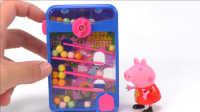 奇奇和悦悦的玩具 2016 跷跷板糖果机可怜小猪妹糖被树洞偷吃 582