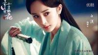 电视剧 三生三世十里桃花 预告片 片花 杨幂 赵又廷 迪丽热巴