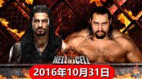 【直播回放】WWE2016年10月31日中文解说实况