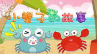 兔小贝系列故事 218 小蟹子的故事