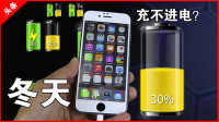【果粉堂】iPhone手机冬天 充电慢 充不电 怎么破?