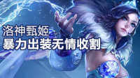 【王者荣耀闪闪】「甄姬」暴力出装无情杀人,技能详细连招教学
