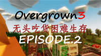 【Unturned 未转变者】创意工坊地图 Overgrown3(废墟之土) EP.2