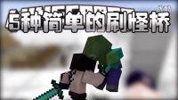【Bread出品】5种简单的刷怪桥丨Minecraft我的世界小课堂