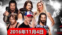 [直播回放]WWE2016年11月4日中文解说实况