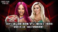 #厉害了!我的双11#【橙子解说】WWE首场女子地狱