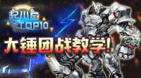 起小D守望Top10 VOL24 大锤团战教学!