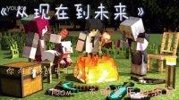 【红酒】从现在到未来 Ep.8 酒窖的冒险之旅 - Minecraft 我的世界