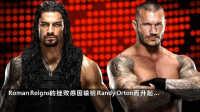 【中文超清】WWE2016年11月6日佰威解说WWE2K16赛事模式(罗曼雷恩斯恩怨续写兰迪奥顿)