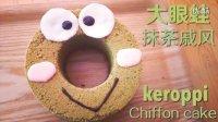 33.  Keroppi大眼蛙 抹茶戚风蛋糕︱Chiffon cake