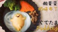 25.【大萝卜Foodtube】懒蛋蛋•ぐでたま 鸡蛋布丁