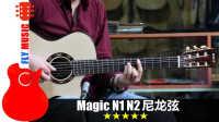 麦杰克Magic  N1  N2  尼龙弦跨界吉他评测