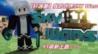 【轩逸菌】SKY Wars#1:萌新上路~