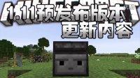 【Bread出品】1.11预发布版本更新内容丨Minecraft我的世界小课堂