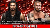【中文超清】WWE2016年11月10日佰威解说WWE2K16赛事