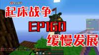 肥皂解说 MC我的世界起床战争EP160 缓慢发展 Minecraft服务器起床战争小游戏