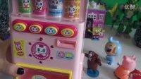 亲自游戏玩具视频 佩琪 乔治 雄大熊二 商场自动饮料机大购物 早教亲自游戏