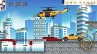 建设城市2第30期:叉车、拖车和直升飞机★工程车模拟游戏★60和61关