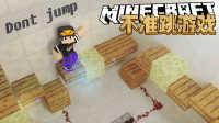 【MC解谜#不能跳跃的跑酷】我的世界小游戏#咽糖沫