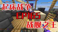 肥皂解说 MC我的世界起床战争EP165 战舰之王 Minecraft服务器起床战争小游戏