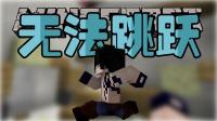【Bread出品】无法跳跃丨Minecraft我的世界解密时间