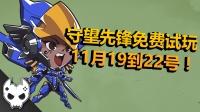 守望先锋免费试玩 11月19到22号!