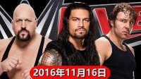 【直播回放】WWE2016年11月16日中文解说实况