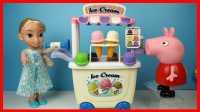 小猪佩奇艾莎公主玩冰淇淋贩卖车玩具