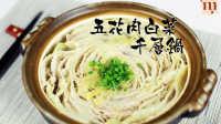 五花肉白菜千层锅制作【来下厨吧】