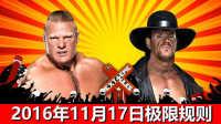 【中文解说】WWE2016年11月17日极限规则大赛!送葬