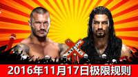 【中文解说】WWE2016年11月17日极限规则大赛!罗曼