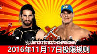 【中文解说】WWE2016年11月17日极限规则大赛!全美